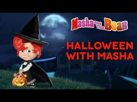Masha and The Bear - Halloween with Masha! 🎃