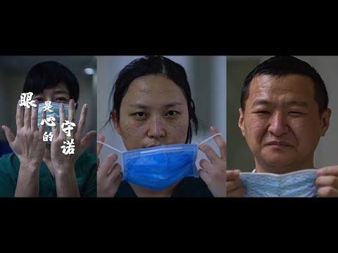 成龙周华健刘德华刘欢联手献唱《难说再见》致敬援鄂医疗队【抗疫公益歌曲|coronavirus Song】