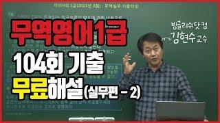 무역영어 1급 기출문제해설 인강 [104회-8]