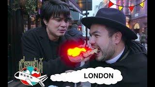 เที่ยวอยู่ได้ l Ep.1 London Part.2