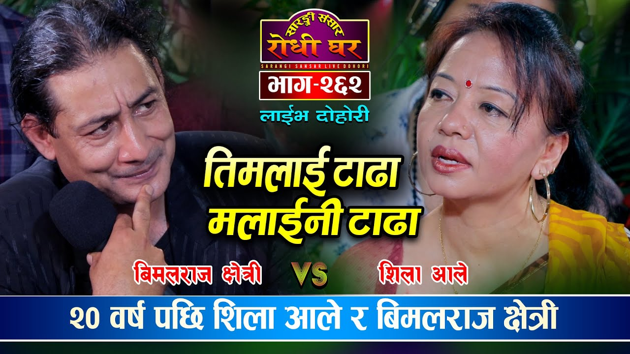 Download बिमलराज र शिला आलेको पुरानो सम्बन्ध यस्तो | Bimalraj VS Shila | Sarangi Sansar Live Dohori Ep. 262