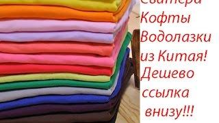 Женский свитер с алиэкспресс обзор посылки