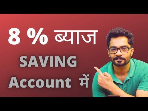 How To Get 8% Interest on Saving Bank Account || बचत खाते में 8% ब्याज पाने का तरीका