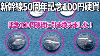 新幹線50周年記念100円硬貨、5種類全部引き換えました!東海道・山陽・上越・東北・北陸新幹線