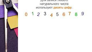 Натуральный ряд чисел