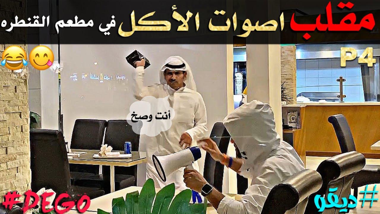 مقالب سعوديه جديده 2021 مقلب اصوات الأكل