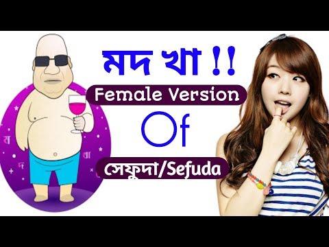 Female Version Of Sefuda    Mod Ka    Bangla Funny Video
