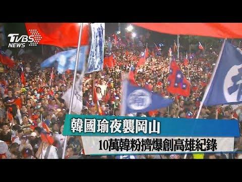 韓國瑜夜襲岡山 10萬韓粉擠爆創高雄紀錄