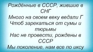 Слова песни Лигалайз - Рождённые в СССР