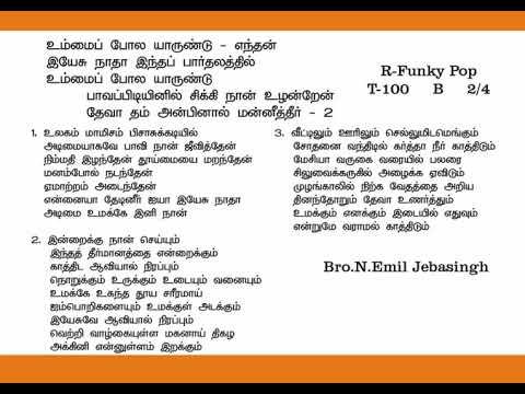 உம்மை போல யாருண்டு Ummai Pola Yarundu Tamil Christian Heart Touching Song 4