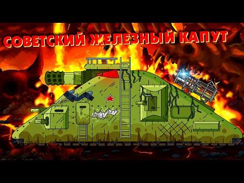 Советский Железный Капут против Альбат - Гладиаторские бои - Мультики про танки