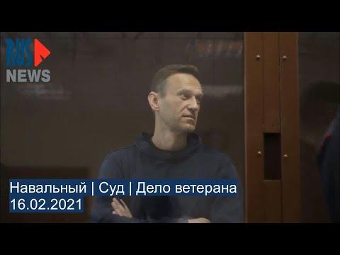 ⭕️ Навальный | Суд | Дело ветерана | 16.02.2021