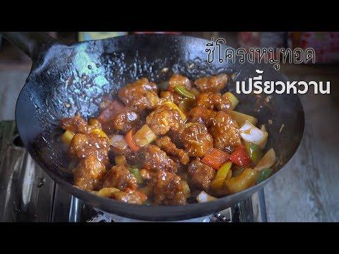 สูตรอาหารจีน อาหารเหลาง่ายๆ: ซี่โครงหมูทอดผัดเปรี้ยวหวาน