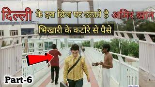 Pk movie shooting location ! Pk ! Aamir khan ! Anushka sharma ! Pk film