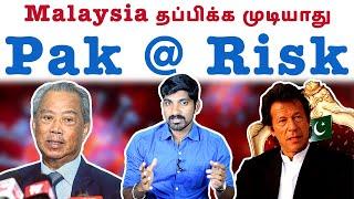 மலேசியா சிக்கிவிட்டது | பாக்கிஸ்தான் தப்ப முடியாது | Tamil Pokkisham | Vicky | TP