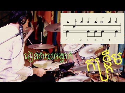 រៀនចង្វាក់វាយស្គរកន្ត្រឹម Learning Khmer Kontrum Rhythm (Khmer language)