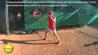 Теннисан-Комплекс Тренировка ударов с лета (volleys trening)