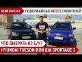 Что выбрать из б/у? Hyundai Tucson или Kia Sportage II? (Сравнение автомобилей от РДМ-Импорт)