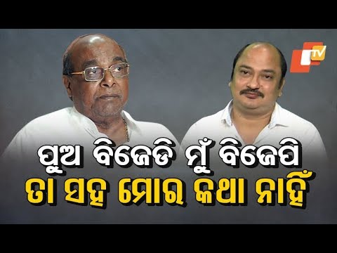BJP's Dama Rout Responds To Speculations Over Returning To BJD
