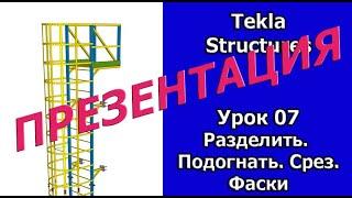 Tekla Structures Урок Разделить Подогнать Срез Вырезать Фаски 07 Презентация