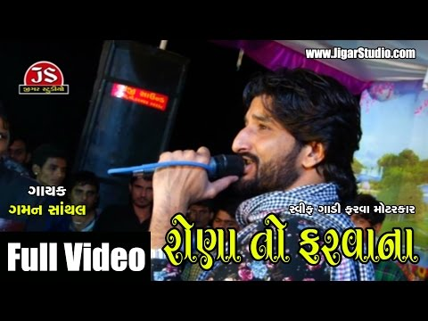 """Rona Farvana"" 