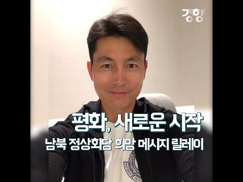 [경향신문] 평화, 새로운 시작 남북 정상회담 희망 메시지 릴레이