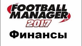 Football manager 2017. Финансы [Гайд]