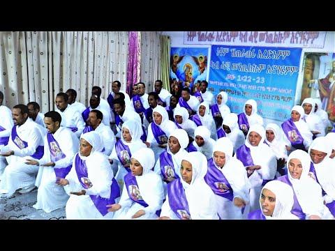 """""""ጸሎትኪ- ኣደ ብርሃን"""" Eritrean Orthodox Tewahdo መዝሙር 2021"""