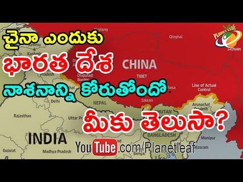 చైనాకి మన దేశంపై పగ పెంచుకోడానికి అసలు కారణం ఇదేనా || Why China Is Against India || With Subtitles