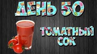 КАК ПОХУДЕТЬ (BLOG) // День 50 (Томатный сок)