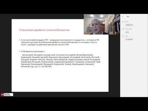 Налог на доходы физических лиц и способы оптимизации