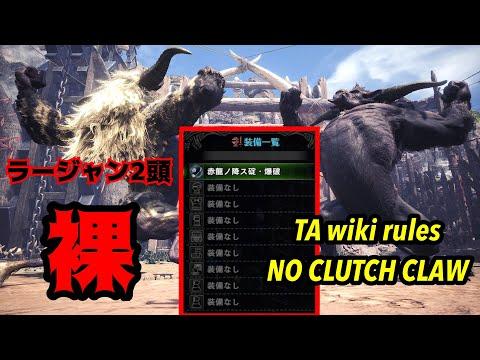 [MHW:I] 嗚呼、マッスルボディ 裸 TA Wiki & NO CLUTCH CLAW 操虫棍 (ラージャン2頭)