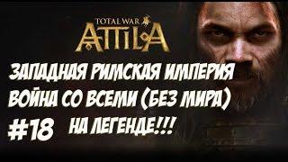 Attila Total War. Западная Римская Империя. Легенда. ВОЙНА СО ВСЕМИ. №18