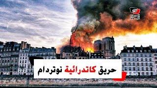 لحظة انهيار البرج التاريخي في كاتدرائية نوتردام الفرنسية