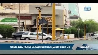 الكويت تخفض عدد دبلوماسيي السفارة الإيرانية وتغلق مكاتبها الفنية
