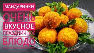 """Вкусная закуска """"Мандаринки"""" // Готовим к Новый год// рецепты"""