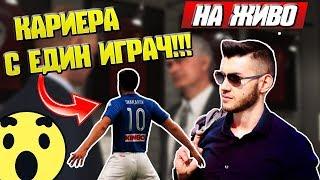 WICKYBG В НАПОЛИ! FIFA 18 КАРИЕРА С ЕДИН ИГРАЧ + ИГРА С НАГРАДИ ЗА ВАС!