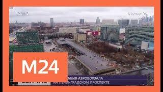 История здания бывшего аэровокзала на Ленинградском проспекте