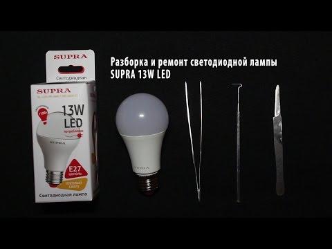 Как снять цоколь со светодиодной лампы