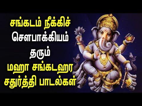 சௌபாக்கியம்-தரும்-சங்கடஹர-சதுர்த்தி-பாடல்கள்-|-vinayagar-padalgal-|-best-tamil-devotional-songs