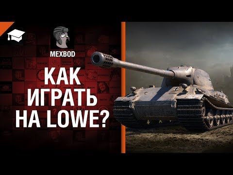 Как играть на Lowe? - от MEXBOD [World of Tanks] thumbnail