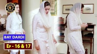 Bay Dardi Episode 16 & 17 - Top Pakistani Drama