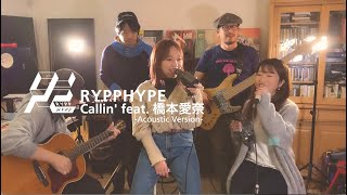 YouTube動画:RYPPHYPE / Callin' feat. 橋本愛奈 (Acoustic Version)