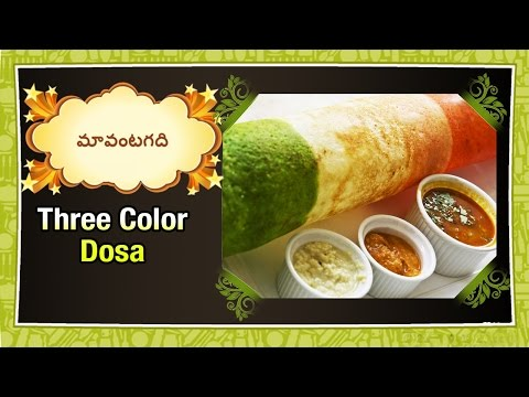 Maa Vantagadi Telugu Recipes | Episode – 565 | Three Color Dosa Preparation