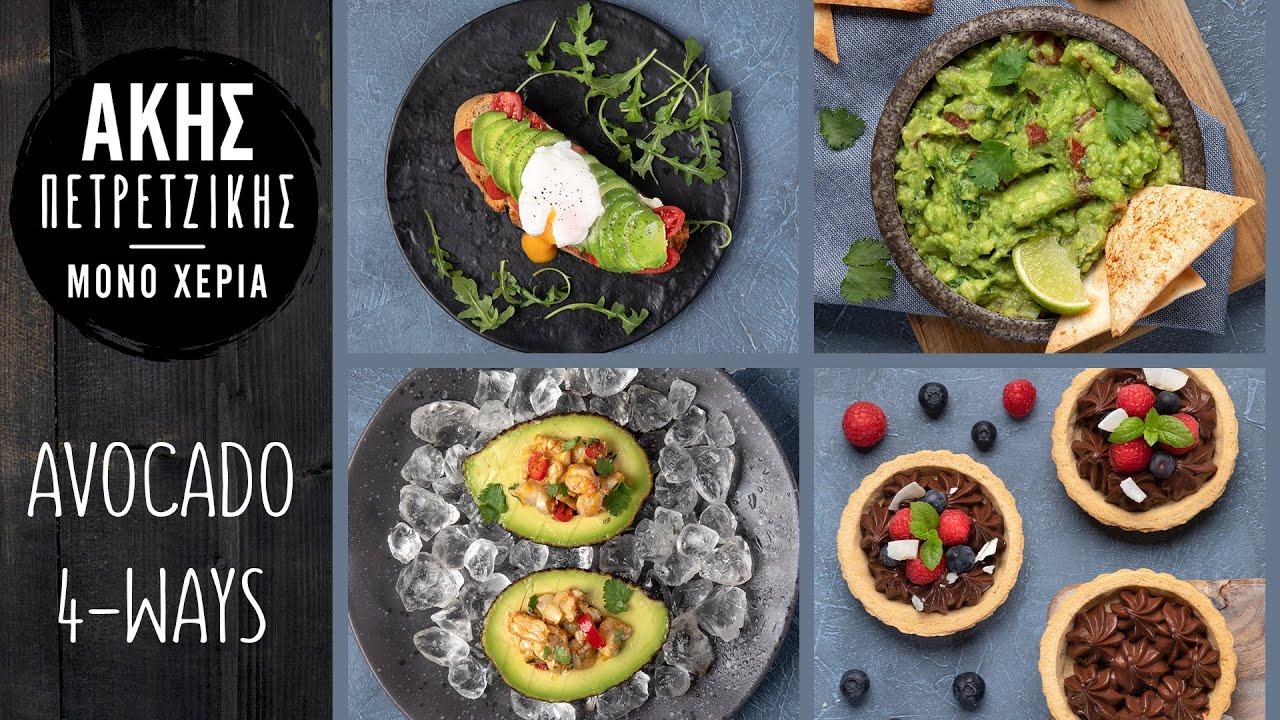 4 Ιδέες για Συνταγές με Αβοκάντο   Άκης Πετρετζίκης
