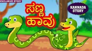 Kannada Moral Stories for Kids - ಸಣ್ಣ ಹಾವು   Sanna Havu   Kannada Stories   Fairy Tales   Koo Koo TV