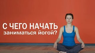 С чего начать заниматься йогой? |  Йога для начинающих.