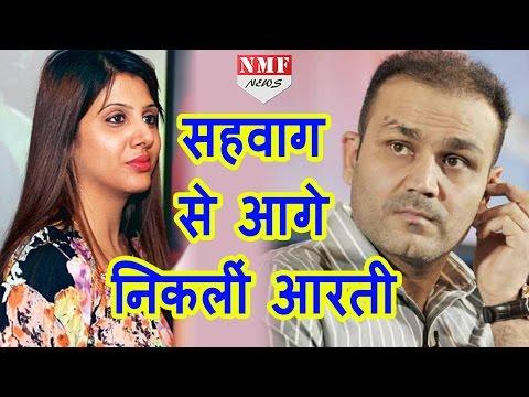 Virendra Sehwag से भी आगे निकली उनकी Wife Aarti sehwag, बस एक Tweet से जीत ली बाजी