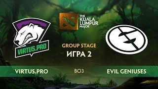 Virtus.pro vs Evil Geniuses (карта 2), The Kuala Lumpur Major | Плей-офф