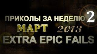 Лучшие Приколы За Неделю - Март 2013 (Выпуск 15)